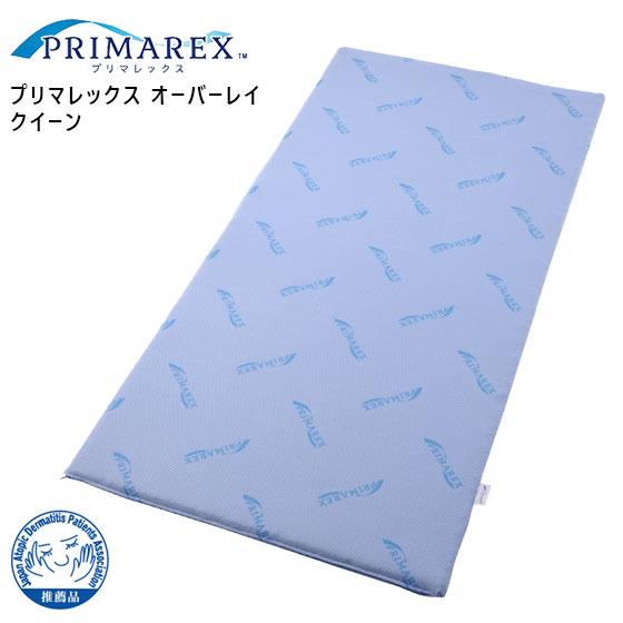 プリマレックス オーバーレイ 敷布団 クイーン 体圧分散 敷き布団 PRIMAREX E-CORE サイバーフィット加工 吸水 吸汗 送料無料
