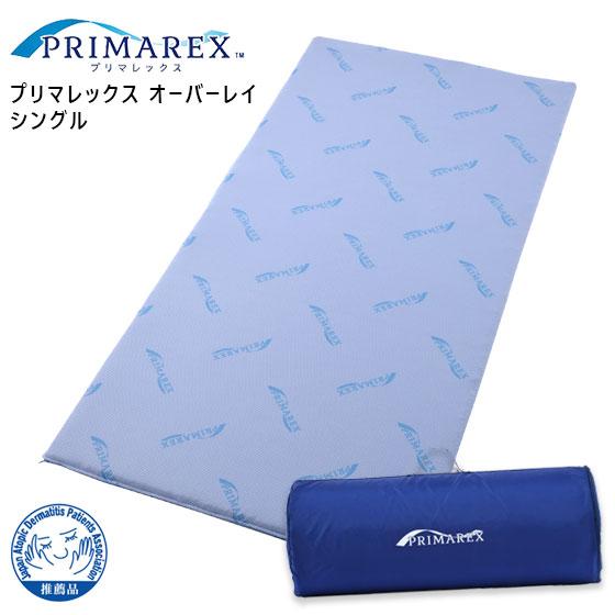 プリマレックス オーバーレイ 敷布団 シングル 収納袋付き 体圧分散 敷き布団 PRIMAREX E-CORE サイバーフィット加工 吸水 吸汗 送料無料