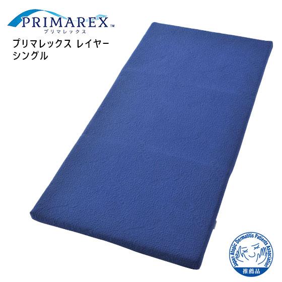 プリマレックス レイヤー 敷布団 シングル 体圧分散 敷き布団 PRIMAREX ラッピング無料 E-CORE 吸汗 大幅にプライスダウン 三つ折り サイバーフィット加工 送料無料 三分割 吸水