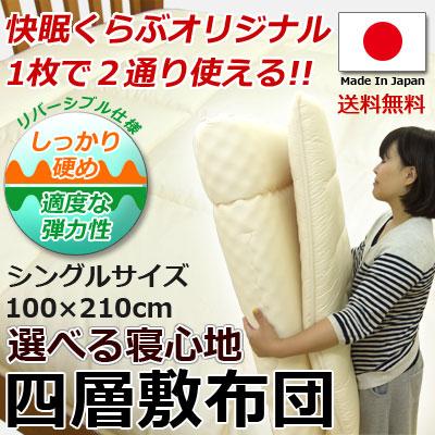 敷布団 シングル 軽量 日本製 極厚 四層敷布団 選べる寝心地 リバーシブルで使える 軽量 体圧分散 敷き布団 ライトエース プロファイルウレタン ダクロン デュラライフ