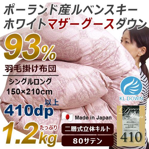 羽毛布団 シングル ポーランド産 ホワイト マザーグースダウン 93% 1.2kg 日本製 リブロス lebros 二層式立体キルト 80サテン超長綿 羽毛ふとん かさ高165mm ダウンパワー410dp 羽毛ふとん 羽毛掛けふとん