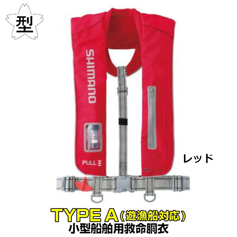 シマノ ラフトエアジャケット(膨脹式救命具) VF-051K フリー レッド ※遊漁船対応【送料無料】
