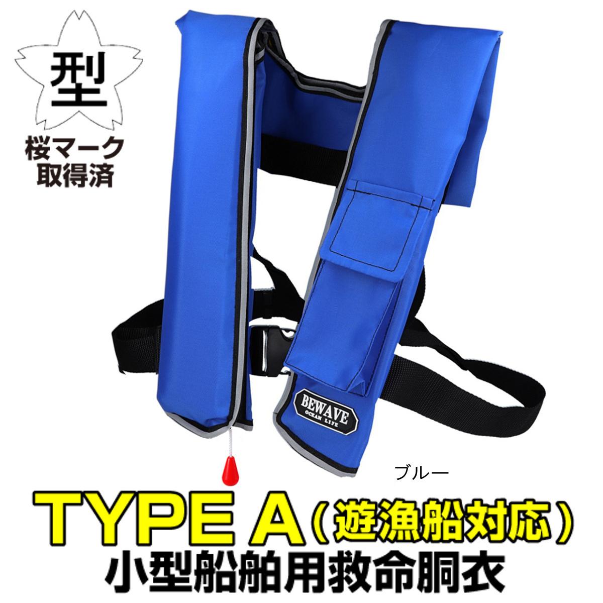 オーシャンLG-1型 TYPE A ブルー ※遊漁船対応【送料無料】