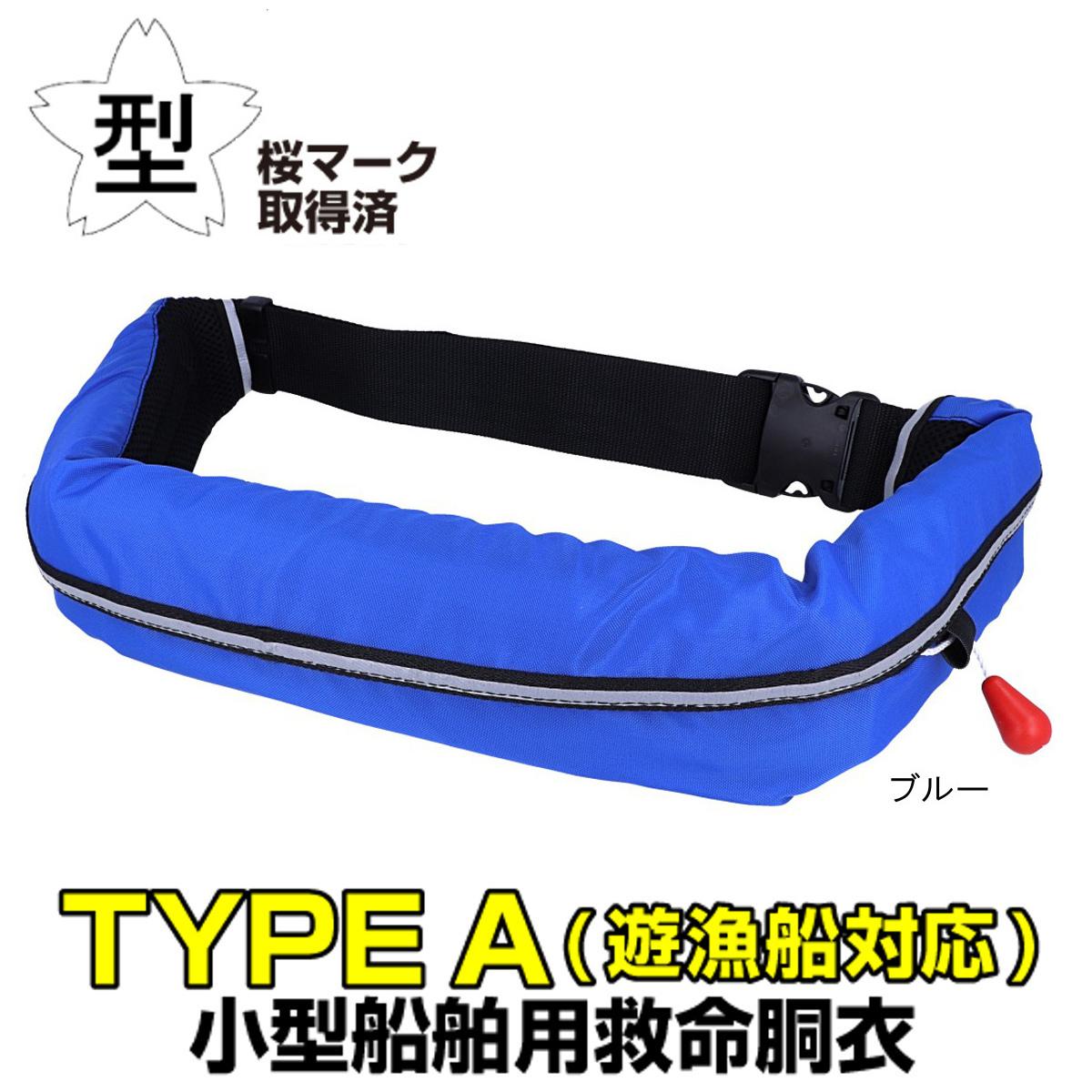 オーシャンWR-1型 TYPE A ブルー ※遊漁船対応【送料無料】