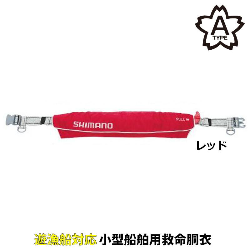 人気 全商品オープニング価格 シマノ ラフトエアジャケット VF-052K フリー ウエストタイプ レッド 膨脹式救命具