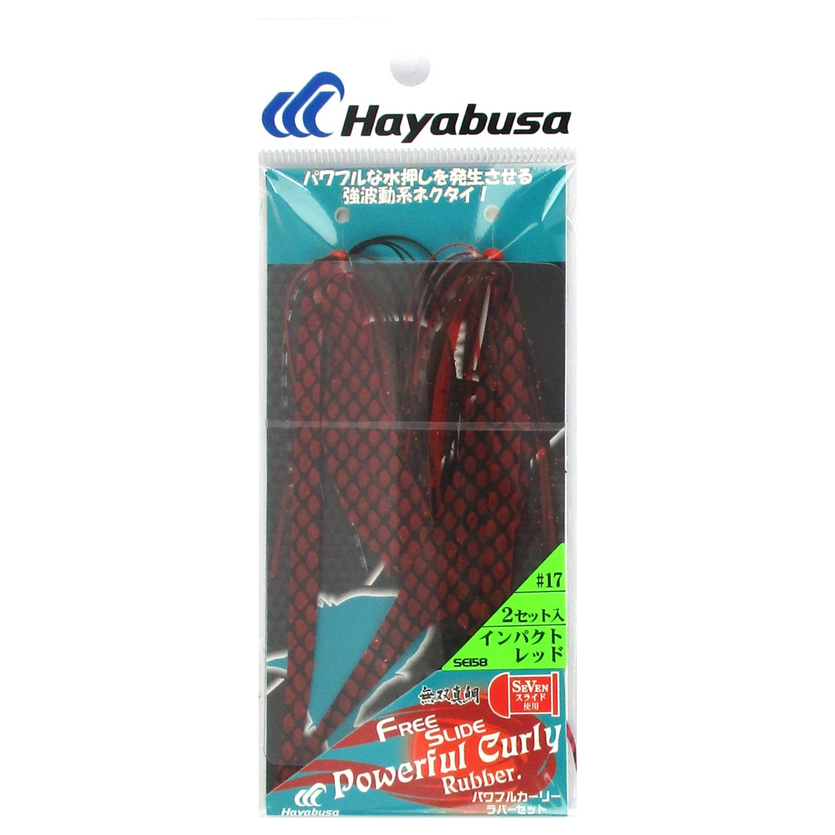 無双真鯛 フリースライド パワフルカーリーラバーセット SE158 #17 インパクトレッド