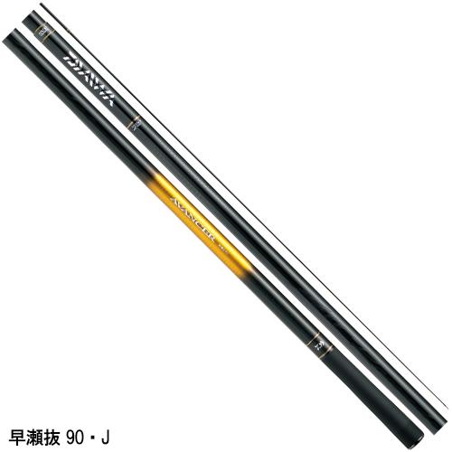 ダイワ アバンサー 早瀬抜 90M・J【送料無料】