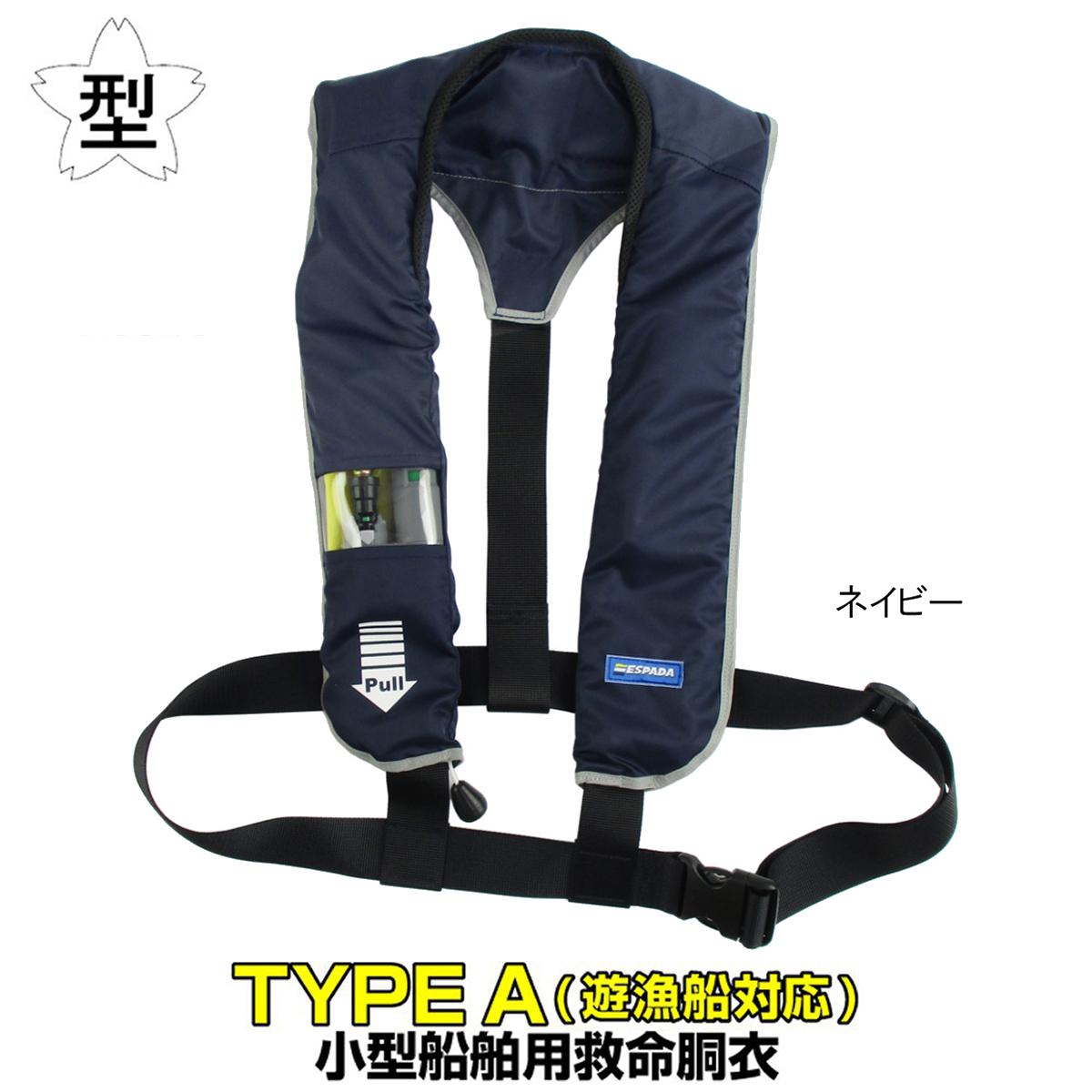ESPADA BJ-2700 フリー ネイビー ※遊漁船対応【送料無料】