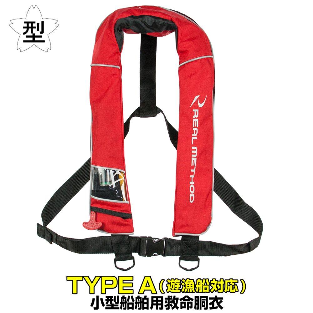 タカミヤ REALMETHOD 自動膨張式ライフジャケット サスペンダータイプ RM-2520RS レッド ※遊漁船対応【送料無料】