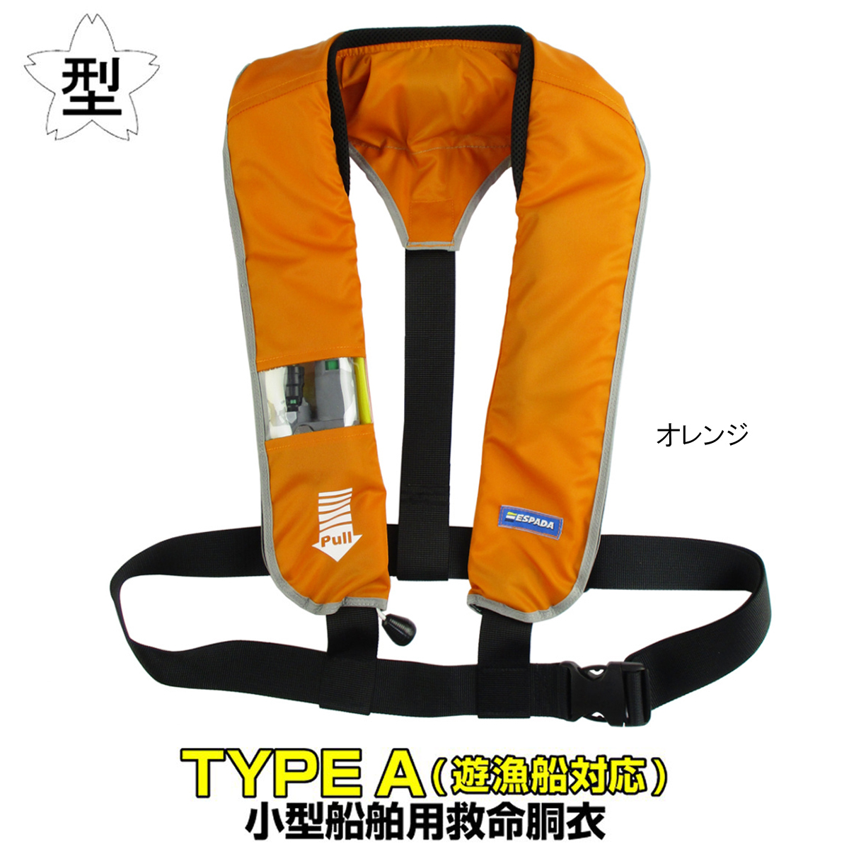 ESPADA BJ-2700 フリー オレンジ ※遊漁船対応【送料無料】
