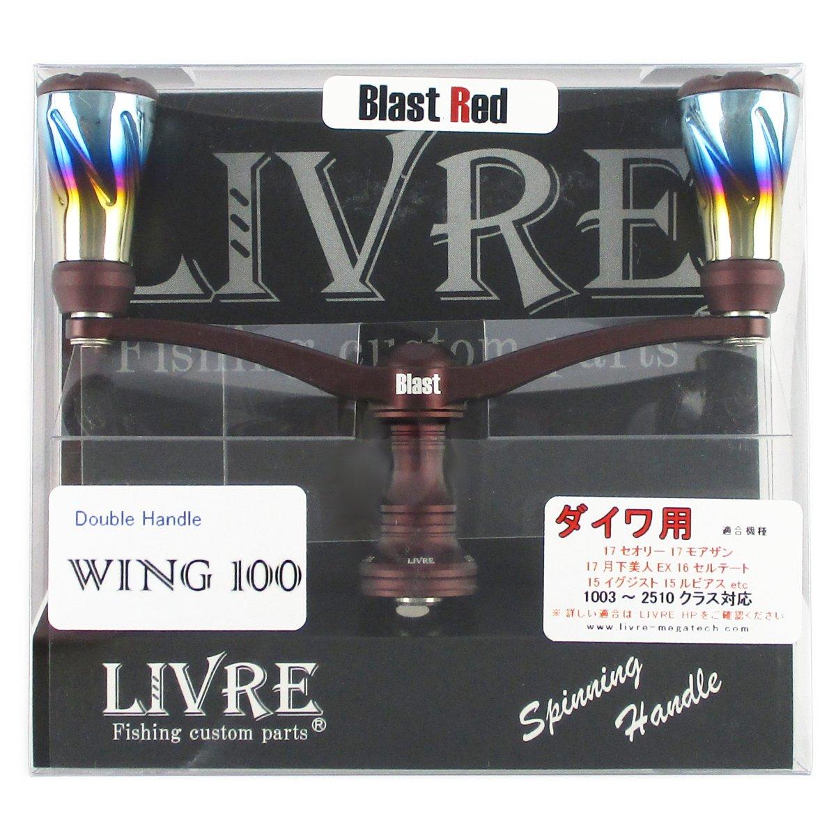 リブレ WING100+Forte ダイワ用 9551 Blast Red【ゆうパケット】【送料無料】