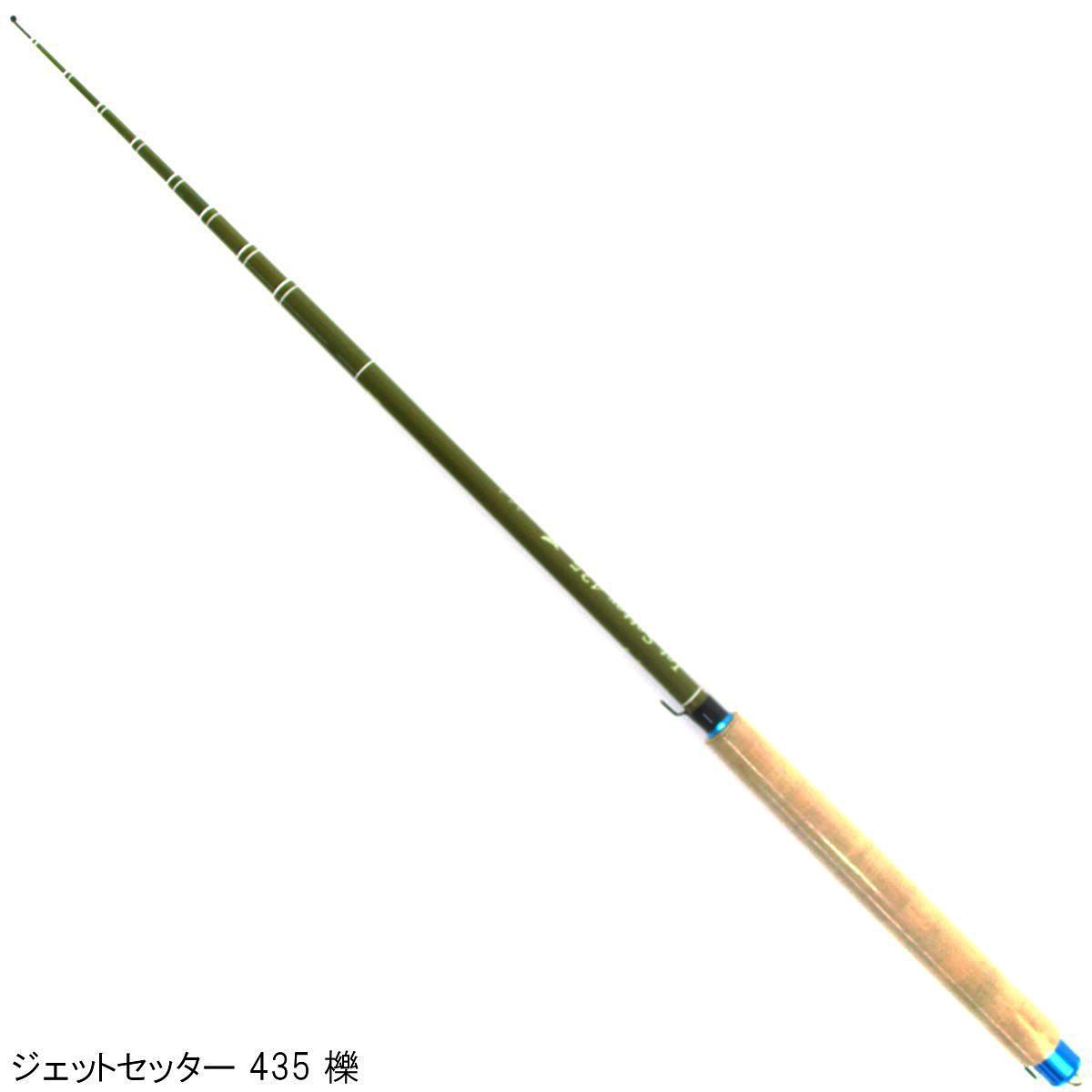 ジェットセッター 435 櫟【送料無料】