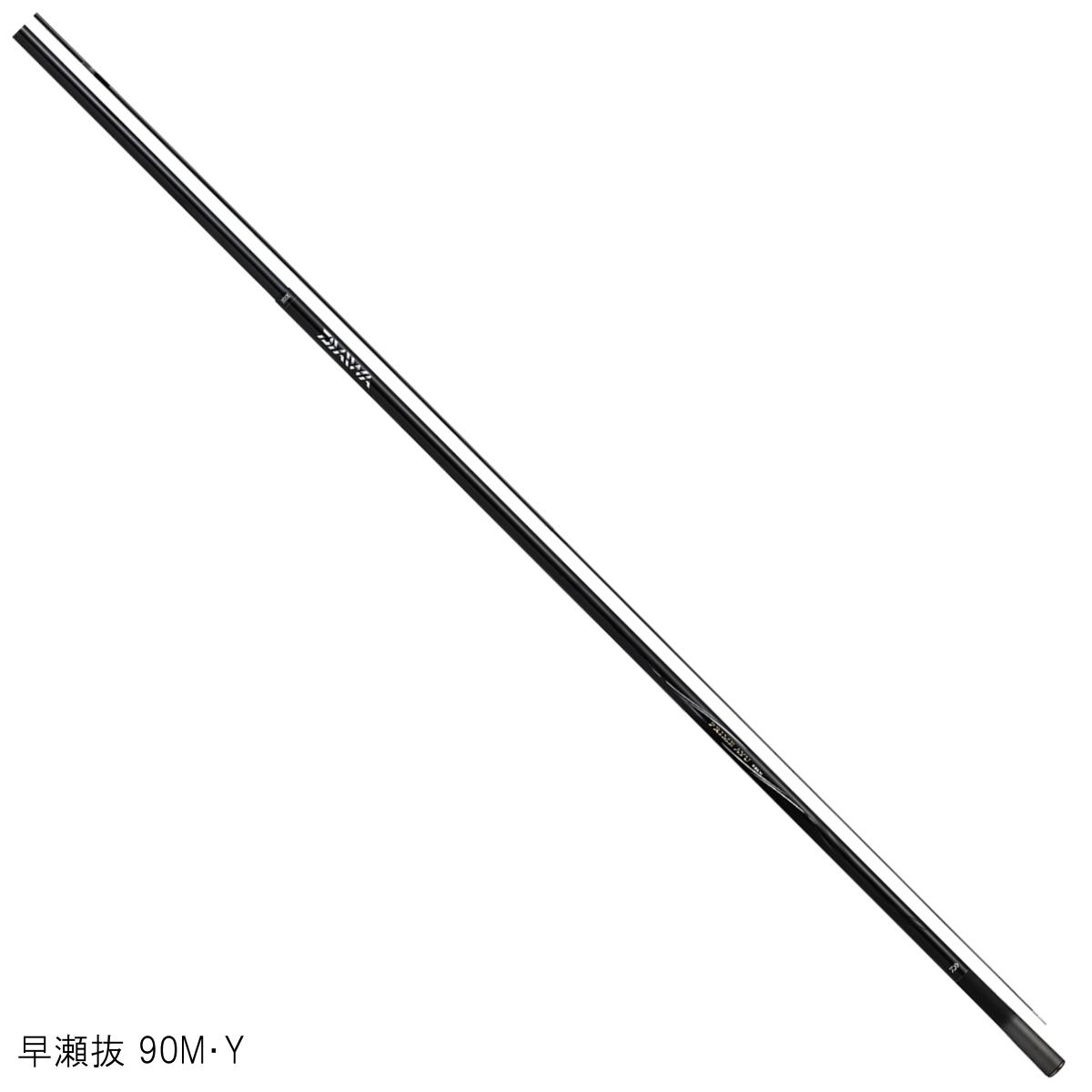 ダイワ プライム アユ 早瀬抜 90M・Y【送料無料】