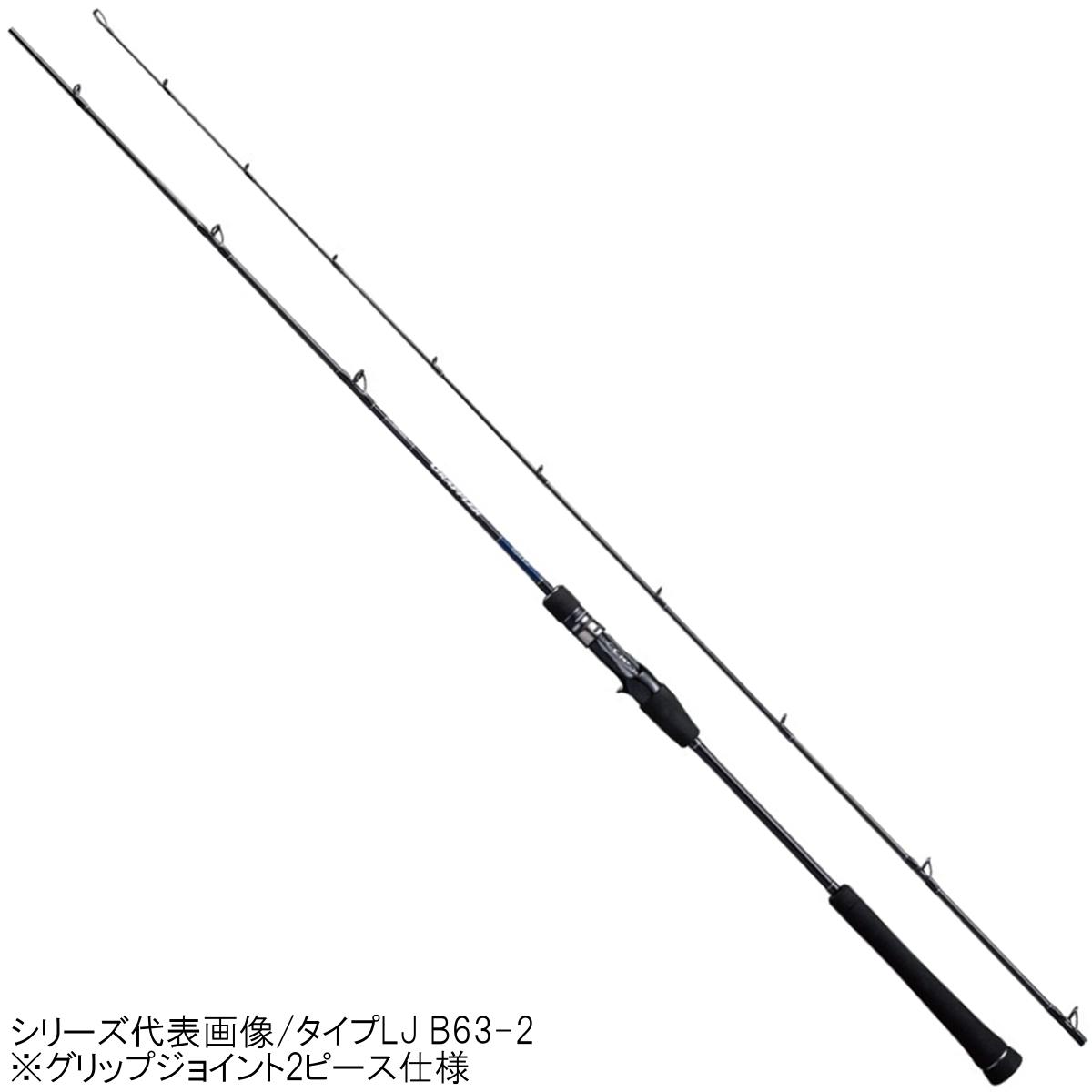 シマノ グラップラー タイプLJ B66-0【大型商品】【送料無料】