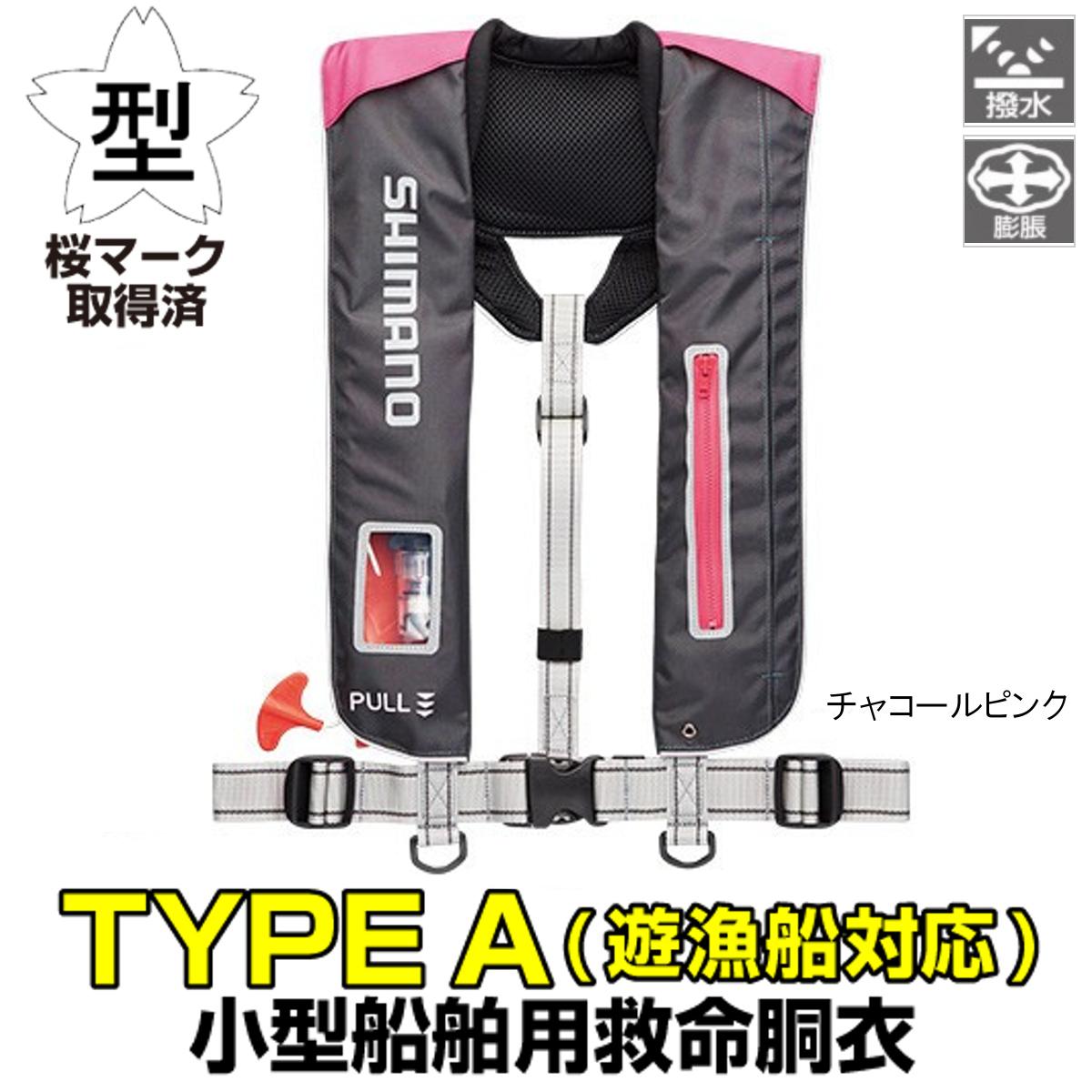 シマノ ラフトエアジャケット(膨脹式救命具) VF-051K フリー チャコールピンク ※遊漁船対応【送料無料】