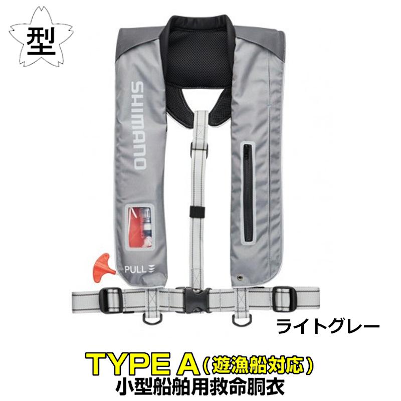 シマノ ラフトエアジャケット(膨脹式救命具) VF-051K フリー ライトグレー ※遊漁船対応【送料無料】