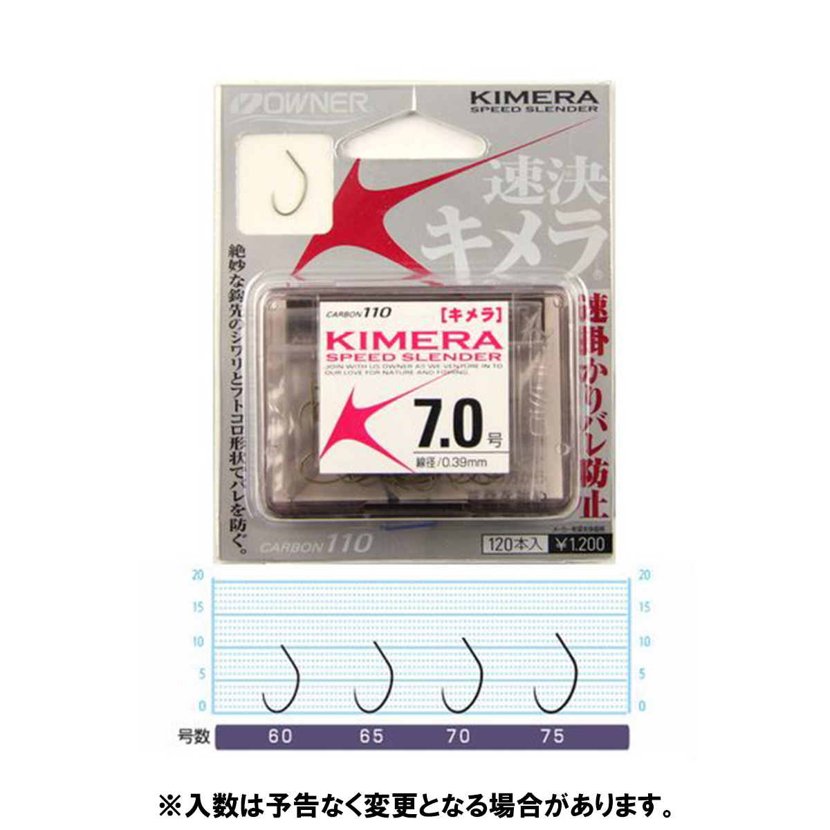 オーナー キメラ 7.0号