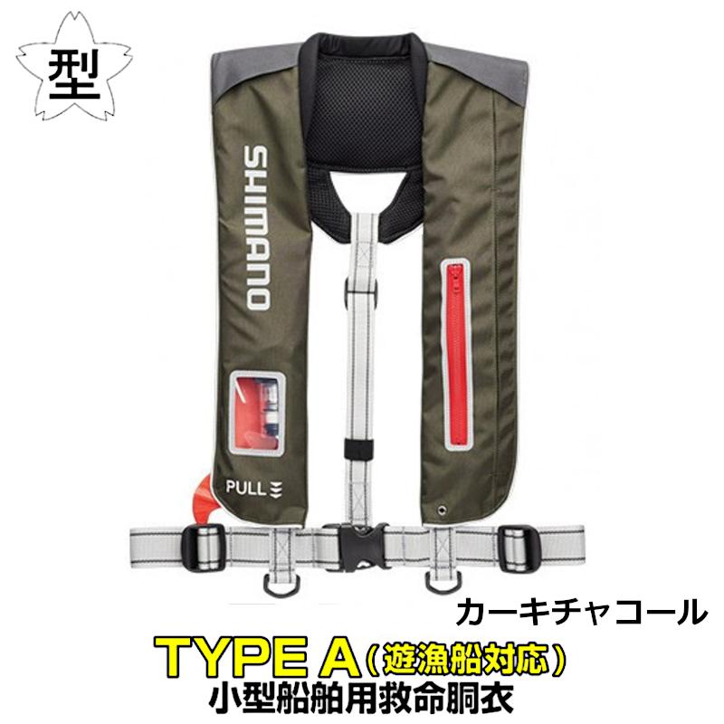 シマノ ラフトエアジャケット(膨脹式救命具) VF-051K フリー カーキチャコール ※遊漁船対応【送料無料】