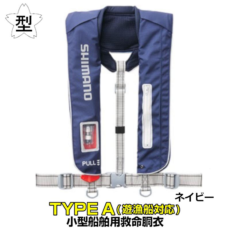 ラフトエアジャケット(膨脹式救命具) VF-051K フリー ネイビー ※遊漁船対応 シマノ【同梱不可】