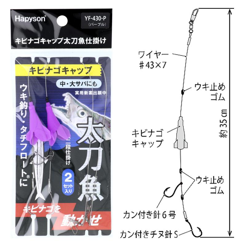 新商品 9 10 24時間限定 新入荷 流行 P最大48倍 キビナゴキャップ ゆうパケット YF-430-P パープル 太刀魚仕掛け