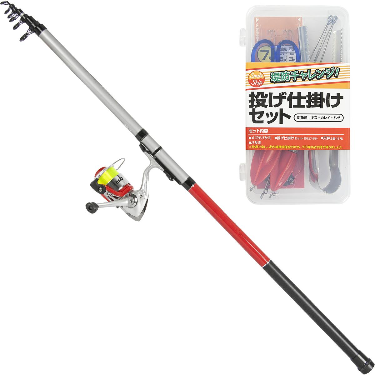 直営限定アウトレット スマイルシップ ちょい投げ釣り セット330cm 同梱不可 お値打ち価格で 釣り竿 仕掛付