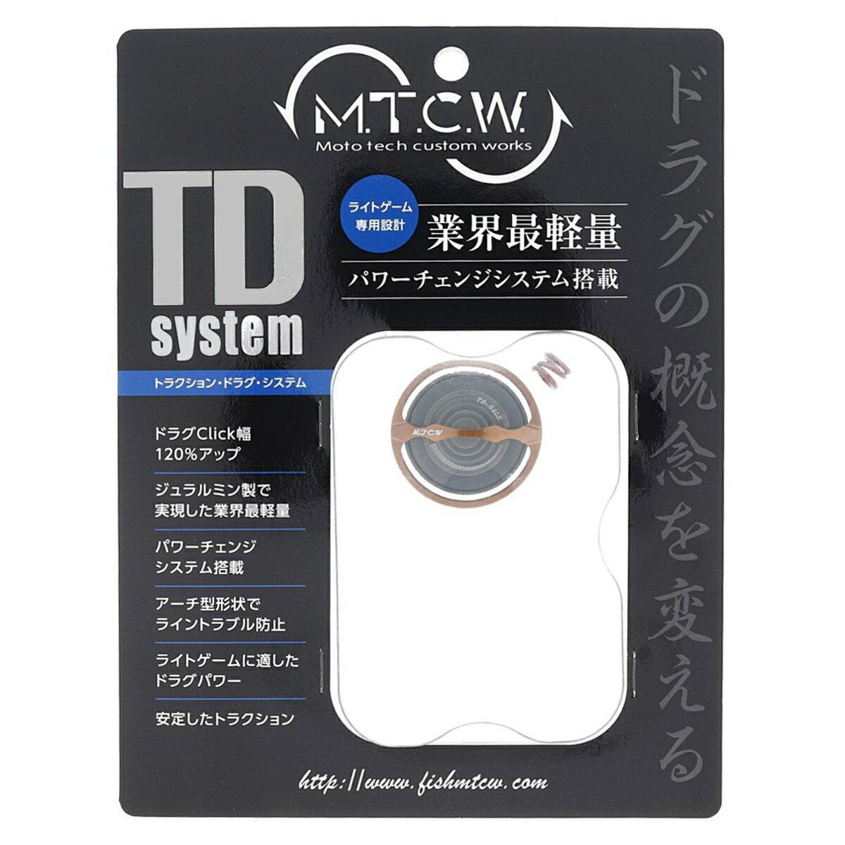 TDシステム TD-02LS ガンメタ/チタンゴールド【送料無料】