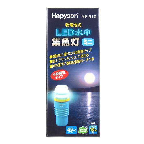 乾電池式 LED水中集魚灯 ミニ YF-510