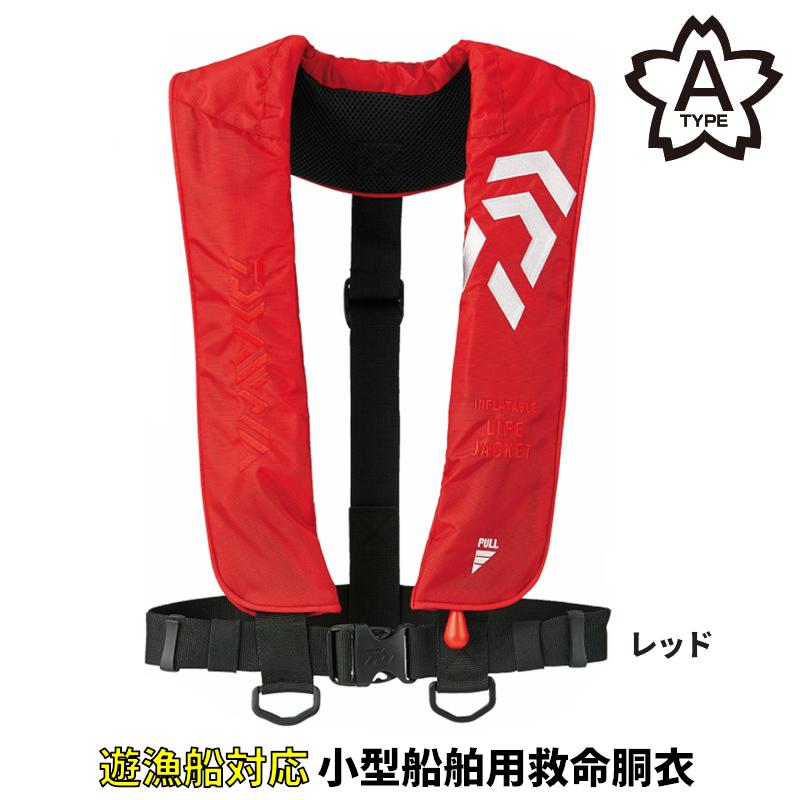 ダイワ インフレータブルライフジャケット(肩掛けタイプ手動・自動膨脹式) DF-2608 レッド ※遊漁船対応