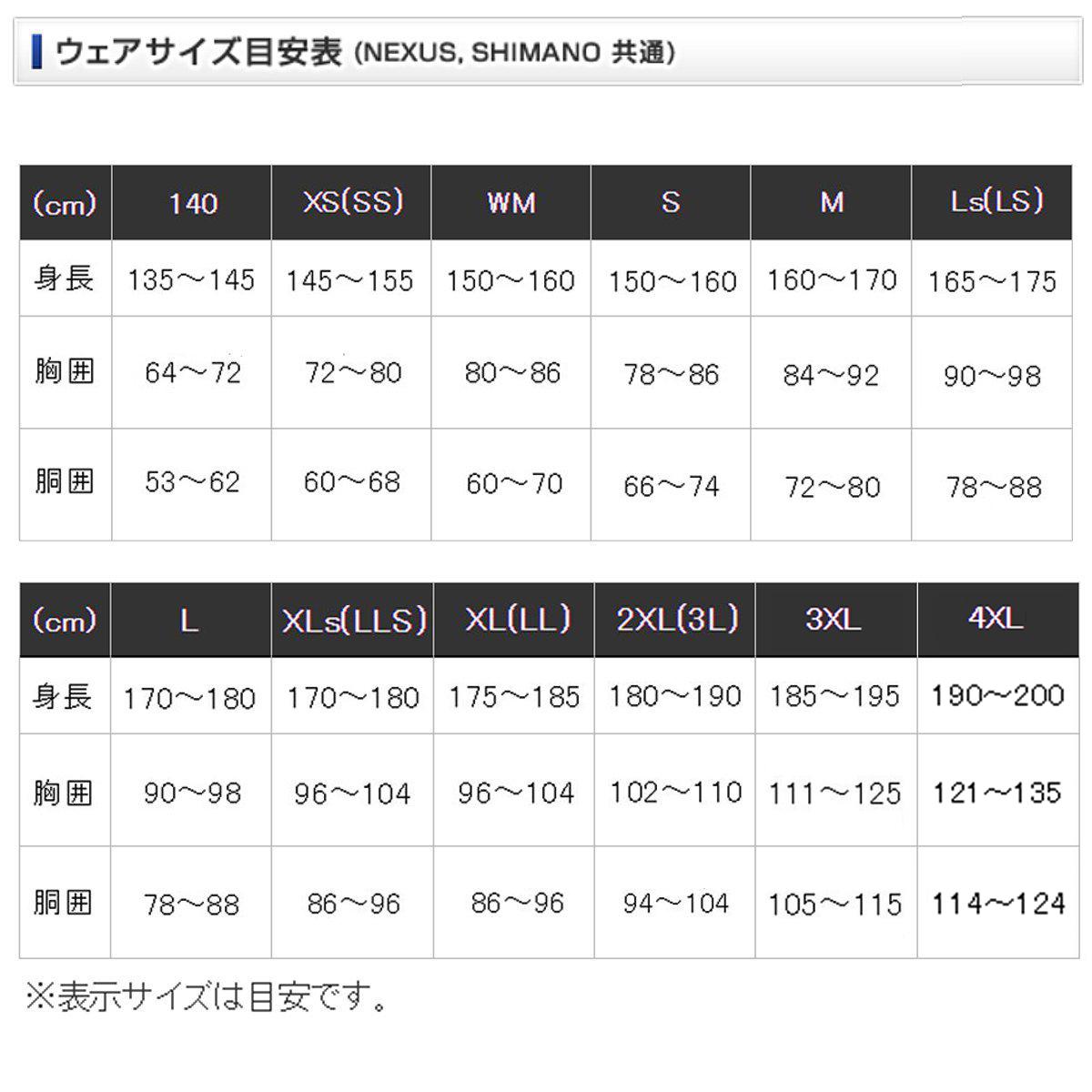 シマノ NEXUS·DSプロテクトスーツ XT RT 125R 2XL オンライン