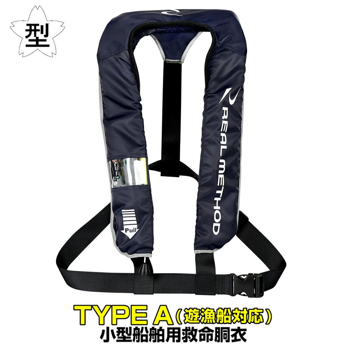 タカミヤ REALMETHOD 自動/手動式兼用 膨脹式ライフジャケット ショルダータイプ BJ-2700型 ネイビー ※遊漁船対応【送料無料】