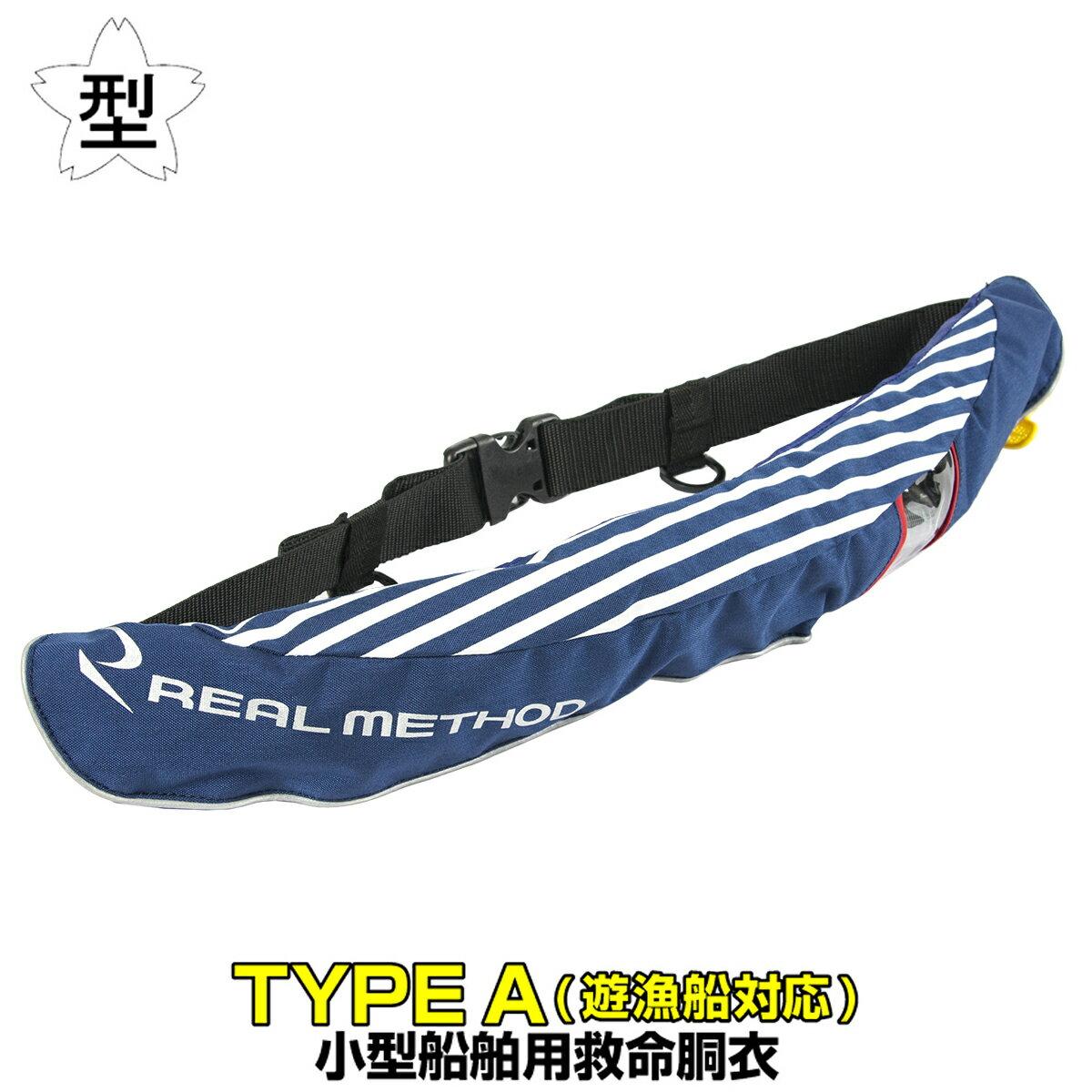 タカミヤ REALMETHOD 自動膨張式ライフジャケット ウエストベルトタイプ RM-5520RS ネイビーストライプ ※遊漁船対応【送料無料】