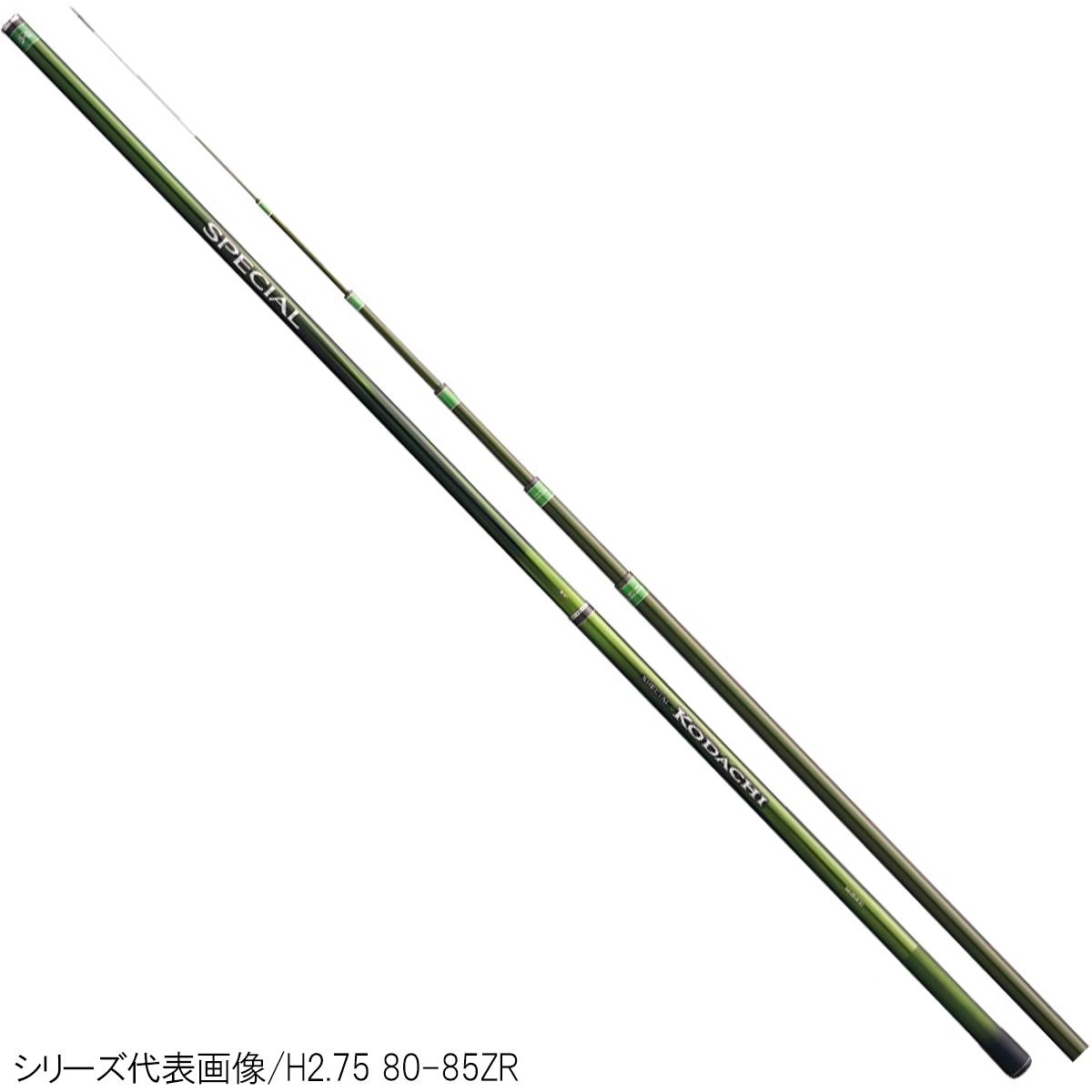 スペシャル小太刀(こだち) H2.75 75-80ZR シマノ【同梱不可】