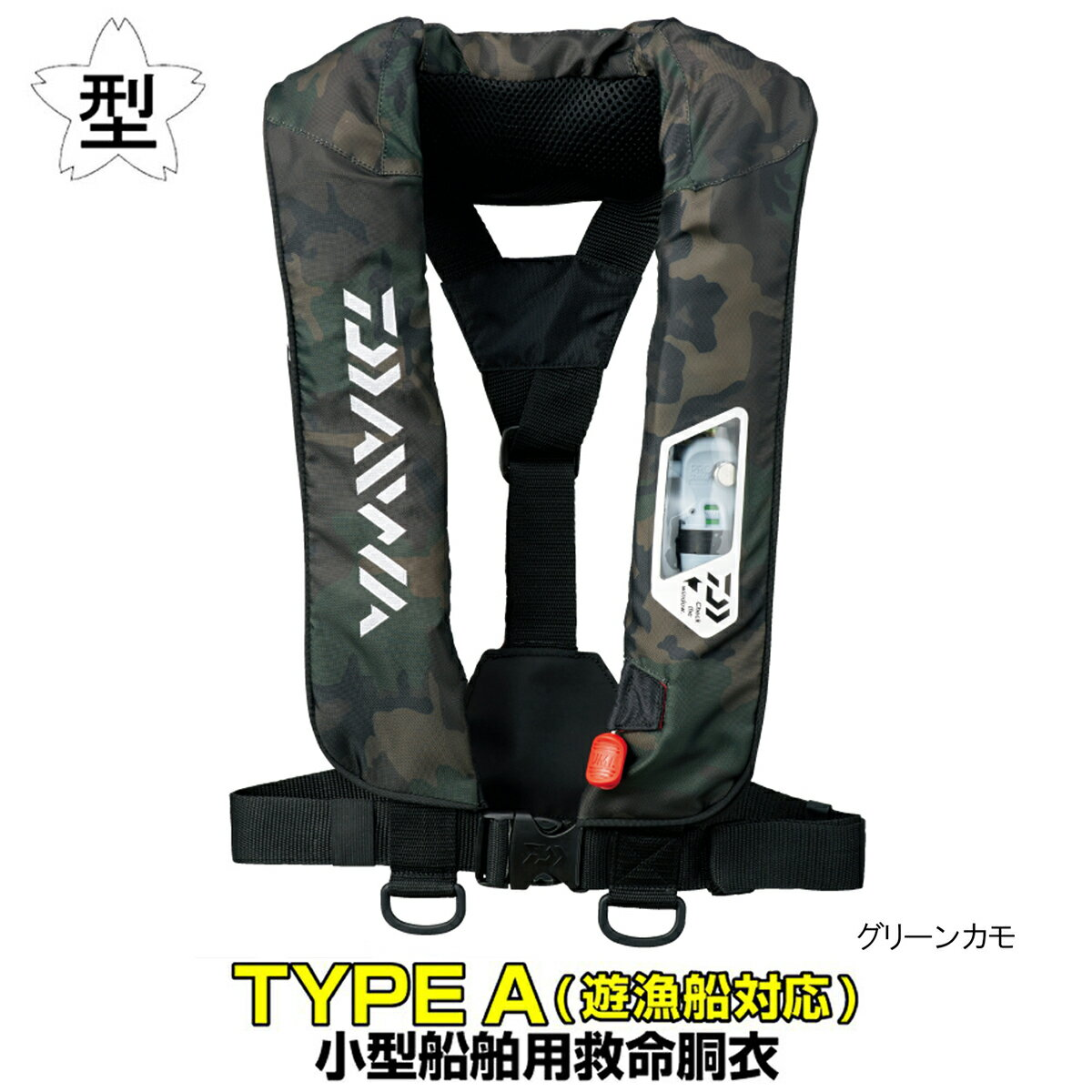 ダイワ ウォッシャブルライフジャケット(肩掛けタイプ手動・自動膨脹式) DF-2007 グリーンカモ ※遊漁船対応【送料無料】