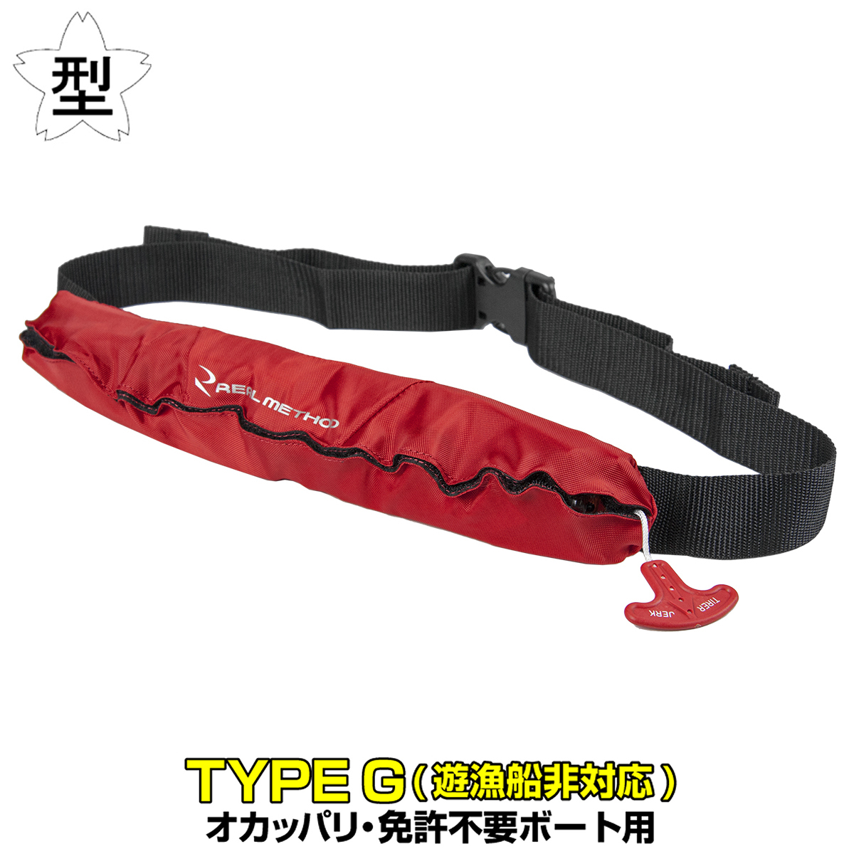 軽量自動膨張式ライフジャケット ウエストベルトタイプ RM-9220 レッド ※遊漁船非対応 タカミヤ REAL METHOD【同梱不可】