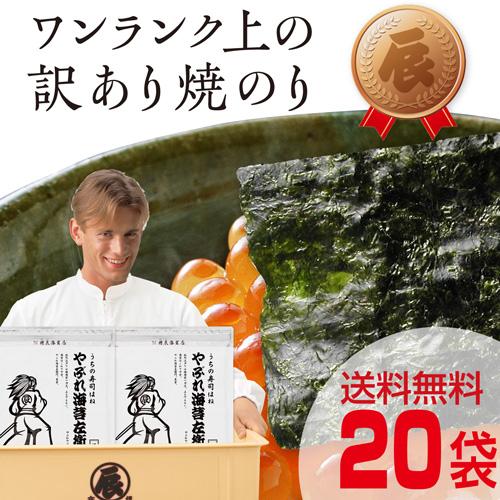 やぶれ海苔左衛門20袋300枚<ますたつ>海苔 送料無料 訳あり有明産 焼海苔 寿司はね はねだし やきのり