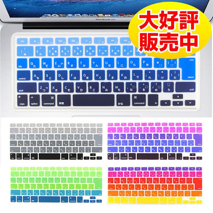 MacBook 安心の実績 高価 買取 強化中 Pro Air 対応のおしゃれなグラデーションキーボードカバーです キーボードを埃や液体から保護しカバーは水洗いも可能です ポイント10倍 送料無料 キーボード カバー 対応 キーボードカバー Apple プロ グラデーション imac JIS配列 マックブック 15インチ mac 13 エアー 定番キャンバス 日本語
