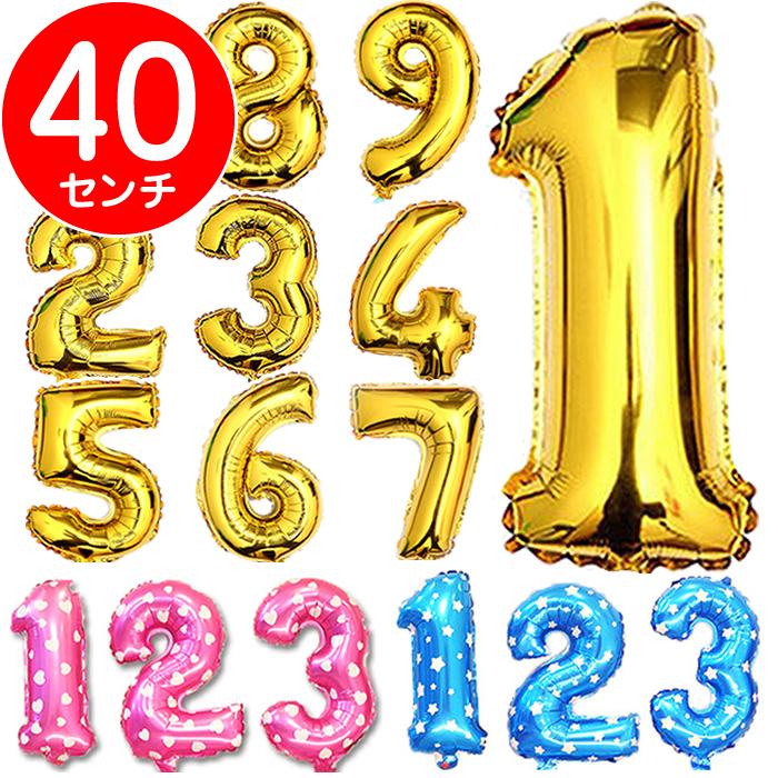 バースデー 記念日 ギフト 贈物 お勧め 通販 選べるカラー 40cmサイズの数字バルーン 結婚式 誕生日 パーティー 飾り付けに 送料無料 約40cm数字 ナンバー バルーン 風船 0 1 2 3 4 5 6 7 ブライダル 結婚 ウエディング ブルー 披露宴 ゴールド 8 受付 飾付 二次会 ふうせん 上品 誕生会 飾り付け 受け付け ピンク 装飾 記念日 9 バースデー