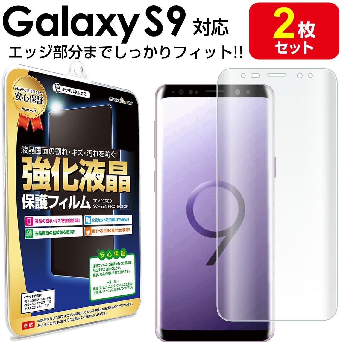 エッジ部分まで保護フィルムがしっかり密着 Galaxy S9 au SCV38 docomo SC-02K 専用気泡が入っても自然と消える仕様です 3Dフルカバー 2枚セット 商舗 保護フィルム galaxys9 s 9 ギャラクシー 保護 シート ギャラクシーs9 画面 カバー 防止 透明 画面保護 今だけ限定15%OFFクーポン発行中 液晶保護 ina TPU 液晶 フィルム アクセサリー 送料無料