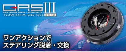 新品 車検対応 FET 新生活 販売 QRSIII クイックリリーススペーサー3