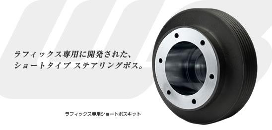 【送料無料】WorksBell(ワークスベル) ラフィックス専用ショートボス トヨタ、スバル車用 540S