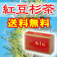 ◆ red beans Cedar tea 60 g (2 g x 30 capsule) ◆ s higher Yunnan red beans Cedar flavorable health tea» classic teas of China, Yunnan red beans Cedar? s natural tree tea» * cancellation or change, return exchange non-review at 5% off coupon!