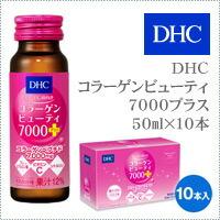 ◆DHC膠原蛋白美7000+50ml*10部◆《膠原蛋白飲料透明質酸》
