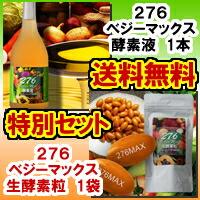 ◆Set of 276 ベジーマックス straight enzyme grains and 276 ベジーマックス enzymes liquid◆