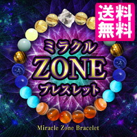 ◆Miracle ZONE bracelet ◆ << miracle zone bracelet miracle ZONE miracle zone bracelet bracelet energy power luck lucky charm power >> [product]