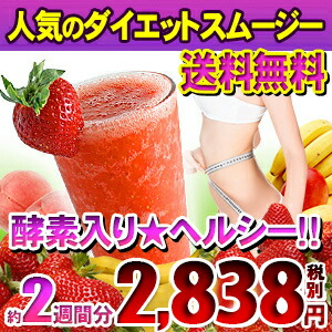 A diet with a smoothie! Mixer not required! Green smoothies as well as sells ◆ commercial Mariah ダイエットスムージー ◆ [Product] replaced Diet * teen pulling separate shipping * cancellation or change, return exchange non-fs3gm