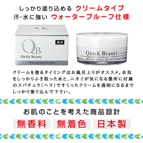 All goods (1980 yen or more) 10/25-up 10/29 9:59 ◆ QB medicated deodorant cream 30 g pharmaceutical products ◆ JAN4533213001060 today maximum points 10 times * cancel, change, return exchange non-review 5% off coupon at! fs3gm