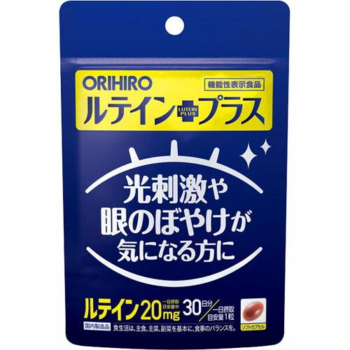 オリヒロ ルテインの機能性表示食品 ルテインプラス 新生活 記念日 30粒ルテインサプリメント サプリ