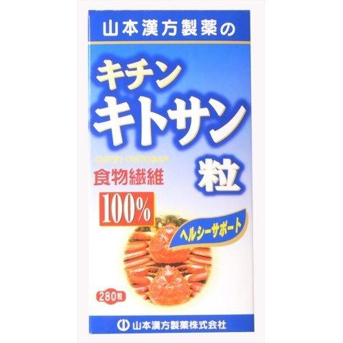 キトサン キチンキトサン 食物繊維 健康食品 限定モデル 期間限定今なら送料無料 キチンキトサン粒100% 山本漢方 代引選択不可 280粒