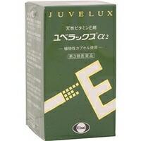 【第3類医薬品】ユベラックスα2 240カプセルビタミン剤 冷え・血行障害 カプセル