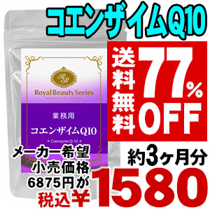 \ 77%OFF&!! / aging care supplement supplement coq10 ◆ coenzyme Q10 180 ◆ (for approximately three months) for business use [product]